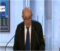 فيديو| وزير خارجية فرنسا: نقدم الدعم الكامل للعراق لمواجهة الجماعات الإرهابية