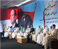 «السيسي» لمشايخ القبائل الليبية:خطوطنا الحمراء هي بالأصل دعوة للسلام وإنهاء الصراع