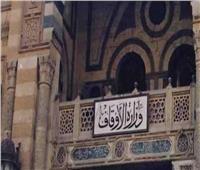 الأوقاف: خطبة الجمعة المقبلة من مسجد السلطان أبو العلا بالقاهرة