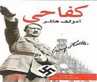 الذكرى الـ95 على نشر كتاب للزعيم الألماني «هتلر» كتاب «كفاحي»