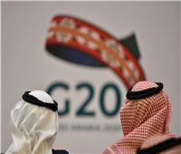 اجتماع لوزراء مالية مجموعة العشرين لمناقشة تعافي الاقتصاد العالمي بعد أزمة «كورونا»