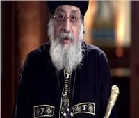 """مستقبل وطن: شائعات إصابة البابا تواضروس بـ""""كورونا"""" تستهدف النيل من الوحدة الوطنية"""