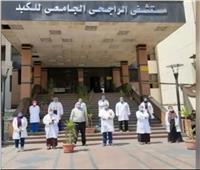 مستشفى الراجحى الجامعي بأسيوطللعزل تعلن خلوها من إصابات «كورونا»