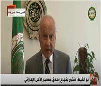 فيديو  أبو الغيط: فخور بنجاح إطلاق «مسبار الأمل» الإماراتي