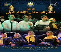 الجمعة.. فرقة «أعلام المصطفى» بمركز طلعت حرب