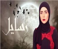 «رسايل» مي عز الدين يوميًا على «MBC مصر 2» بداية من الخميس