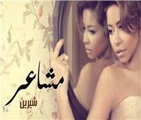 """أغنية """"مشاعر"""" لشيرين عبد الوهابتتخطى حاجز 200 مليون مشاهدة"""