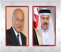 وزير الخارجية البحريني يجري اتصالًا هاتفيًا مع الأمين العام لجامعة الدول العربية