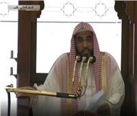 خطيب المسجد الحرام: الحج من أفضل الطاعات وأعظم القربات عند الله