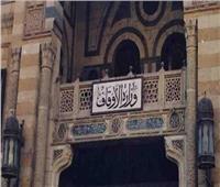وزارة الأوقاف: رفع أذان النوازل ظهر يوم العيد