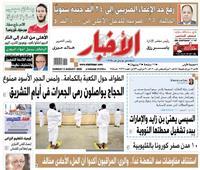 «الأخبار»  رفع حد الإعفاء الضريبي إلى 24 ألف جنيه سنوياً