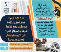 المركز الإعلامي الارثوذكسي ينظم برنامج قادة المستقبل للشباب بين 18 و25 سنة