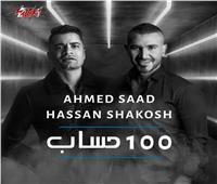 «100حساب» لأحمد سعد وحسن شاكوش تقترب من 3 ملايين مشاهدة