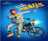 أحمد مكي يستعد لعرض مسرحية «حزلقوم» على مسرح كايرو شو