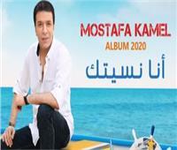 مصطفى كامل ينتهي من تسجيل أغنيات ألبومه الجديد