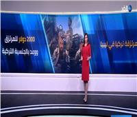 فيديو| تركيا تواصل تجنيد الإرهابيين في سوريا لإرسالهم إلى ليبيا