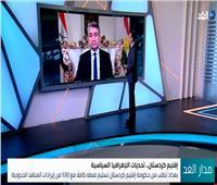 فيديو| المتحدث باسم حكومة كردستان العراق ينفي بيع النفط لإسرائيل