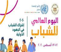 بدء تلقي طلبات المشاركة في فعاليات اليوم العالمي للشباب