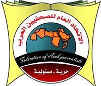 الاتحاد العام للصحفيين العرب يتضامن مع لبنان إزاء انفجاربيروت