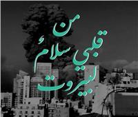 """""""لبنان في القلب"""".. اينرجي تخصص ساعة من كل برنامج للتضامن مع الشعب اللبناني"""