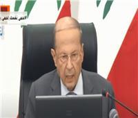 فيديو| الرئيس اللبناني يدعو الهيئة العليا للإغاثة لسرعة تعويض المتضررين من انفجار بيروت
