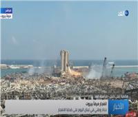 شاهد | حجم الدمار جراء انفجار مرفأ بيروت