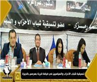 «تنسيقية شباب الأحزاب والسياسيين» في ضيافة أهالي منشأة القناطر بالجيزة