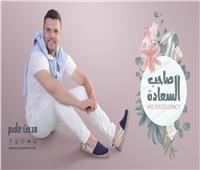 صاحب السعادة أحدث أغنيات مدحت عاصم