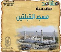 مشاهد مقدسة| تعرف على «مسجد القبلتين»