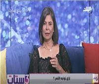 سلوى محمد على: التنمر لا يقل خطورة عن التحرش