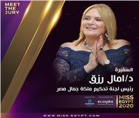 تعرف على أعضاء لجنة تحكيم Miss Egypt 202