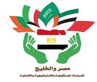 منتدى «مصر الخليج» يطالب بتدشين صندوق طوارئ لإغاثة لبنان
