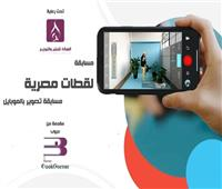 الهالة الثقافي يطلق مسابقة التصوير الفوتوغرافي «لقطات مصرية»