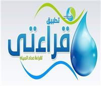 فيديو| تعرف على تفاصيل تطبيق «قراءتي» لتسجيل قراءة عدادات المياه