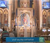 فيديو| «صباح الخير يا مصر» يعرض تقريرًا عن صيام السيدة العذراء