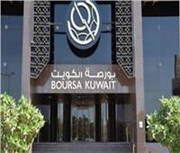 ارتفاع جماعي لمؤشرات بورصة الكويت بختام تعاملات اليوم 9 أغسئطس