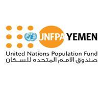 صندوق الأمم المتحدة للسكان يكثف جهوده لدعم لبنان