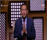 بالفيديو.. رمضان عبدالمعز: تتبع زلات وعوارات الناس وفضحهم من سمات المنافقين