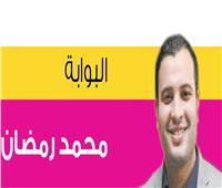 أبو رابين المصرى