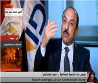 بالفيديو| رئيس بنك التنمية الصناعية: الاستقرار السياسي والأمني عزز من تدفق الاستثمارات الأجنبية