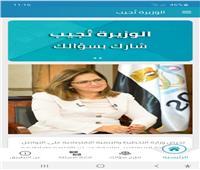 فيديو| «الوزيرة تُجيب» تطبيق جديد للتواصل بين وزارة التخطيط والمواطنين