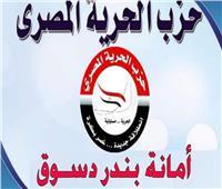 «الحرية المصري» بدسوق يوفر سيارات لنقل الناخبين للجان اقتراع انتخابات «الشيوخ»