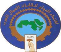 مجلس طارئ للاتحاد الدولي لنقابات العمال العرب من أجل لبنان الخميس