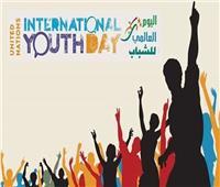 في اليوم العالمي للشباب..سبب اختياره وأول عام تم الاحتفال به