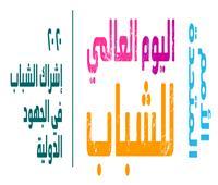 الأمم المتحدة ومصر تحتفلان باليوم العالمي للشباب