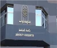 """جامعة حلوان تعلن عن شروط القبول ببرنامج """"الأسواق المالية والبورصات"""""""