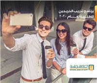 صور| البنك الأهلي المصري يعلن فتح برنامج تدريب خريجي 2020