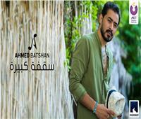 فيديو| أحمد بتشان يطرح أغنيته الجديدة «سقفة كبيرة»