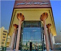 السبت.. بدء العمل بالعيادات الخارجية في مستشفى جامعة الأزهر التخصصي