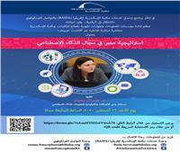 الذكاء الاصطناعي وتطبيقاته في مؤسسات المعلومات بمكتبة الاسكندرية